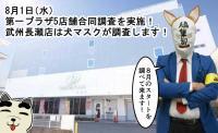 【8/1(水)】第一プラザ5店舗合同調査! 武州長瀬店は犬マスクが突撃調査します!
