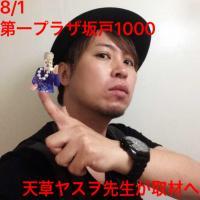 【8/1(水)】日本代表クラスの頑張るお店!第一プラザ坂戸1000へ天草先生とガチますくが再び!