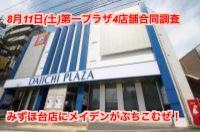 【8/11(土)】4店舗合同調査!第一プラザみずほ台へメイデンが初ぶちこみ!