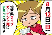 【8/12(日)】埼玉県「ライブガーデン上尾」をまろっこが調査!