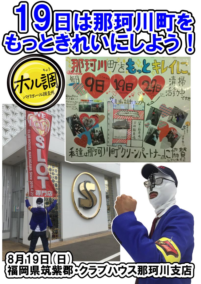 【8/19 (日)】クラブハウス那珂川支店の19日にますくofちゅうが掃除道具もって突撃調査!