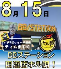 【8/15(水)】第2弾グランドリニューアル後のBBステーション田沼店を調査します!