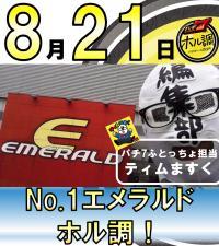 【8/21(火)】No.1グループ2店舗合同調査! 新装初日のNo.1エメラルドを調査します!