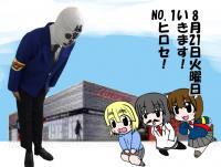 【8月21日(火)】2店舗合同調査実施!新装開店のNo.1ヒロセの8月21日はどうなんだ?