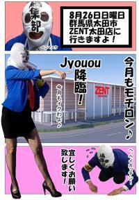 【8月26日(日)】8月も調査実施!ZENT太田店の8月26日はどうなんだ?