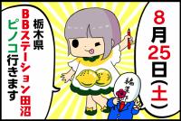 【8/25(土)】BBステーション田沼店でピノコ似顔絵&マスクオーレ調査!