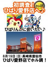 【8/26(日)】初調査!ひばりんごに会いたい!長崎県雲仙市・ひばり愛野店の26日はどや?