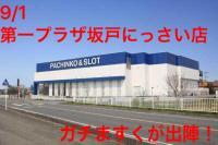 【9/1(土)】5店舗合同調査!強い機種がハッキリの第一プラザ坂戸にっさい店さんへガチますくが!