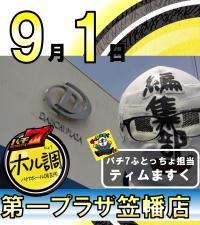 【9/1(土)】第一プラザ5店舗合同調査! 笠幡店にはティムますくが参ります!
