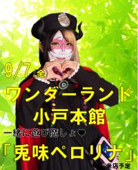 【9/7(金)】ワンダーランド小戸本館に兎味ペロリナが来店し魔す♪