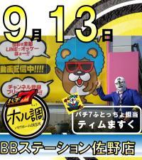【9/13(木)】9月2度目のホル調!BBステーション佐野店の「9月13日」をティムますくが調査!
