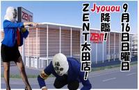【9月16日(日)】9月も元気に調査実施!Jyouou降臨のZENT太田店をぺこマスクが調査!