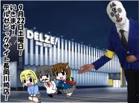 【9月22日(土)】デルゼビッグサイト長岡川崎店の9月22日はどうなんだ?ぺこマスクが調査!