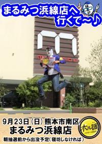 【9/23(金)】熊本市南区・まるみつ浜線店にますくofちゅうが調査へ行ってきまっせ~♪