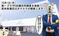 【10/1(月)】第一プラザ5店舗合同調査! 武州長瀬店は犬マスクが調査しますよ~!