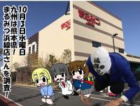 【10月3日(水)】噂のお店!まるみつ浜線店の10月3日はどうなんだ?ぺこマスクが調査!