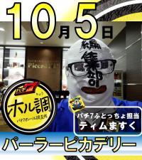【10/5(金)】10月も調査継続! 秋のパーラーピカデリーはどうなのかをティムますくが調査!