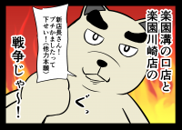 【10/11(木)】神奈川エリア楽園Wホル調!楽園溝の口店は犬マスクが突撃だぁ~!