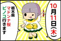 【10/11(木)】栃木県「マドンナ桜」をピノコが調査!