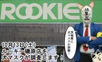 【10/13(土)】ルーキー磯原店の『10月13日』はどうなんだ!?犬マスクが突撃調査~!