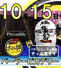【10/15(月)】パーラーピカデリーの週明け月曜日の様子をティムますくが調査します!