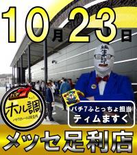 【10/23(火)】総設置台数560台!大型スロ専であるメッセ足利店をティムますくが調査!