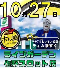 【10/27(土)】お久しぶり! ライブガーデン佐野スロット店を1年半ぶりにティムますくが調査!