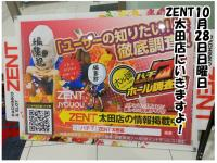 【10月28日(日)】10月最終日曜にJyouou降臨!ZENT太田店の10月28日はどうなんだ?