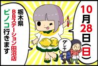【10/28(日)】BBステーション田沼店でピノコ似顔絵&ダンナますく調査!