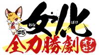 【10/27(土)】おおみずリベンジ!ZENT女化店での動画収録第5回目!【オナゼン】