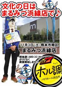 【11/3(土)】熊本市南区・文化の日のまるみつ浜線店はどうなんや~?