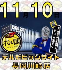 【11/10(土)】デルゼビッグサイト3店舗合同調査! 長岡川崎店にはティムますくが参ります!