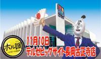 【11/10(土)】デルゼビッグサイト3店舗同時ホル調!『長岡古正寺店』に つかおますく調査に参上!