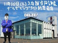 【11/10(土)】デルゼビッグサイト3店舗合同調査! 新潟南店はワイルドにまかせろ!