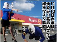 【11月13日(火)】まるみつ霧島店に嬢王降臨!11月13日はどうなんだ?今回はぺこマスクがお供で!