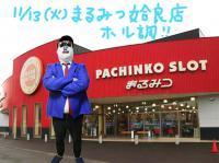 【11/13(火)】今月も行くぞ! 最近ノッてるワイルドがまるみつ姶良店を調査!!