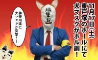 【11/17(土)】東戸塚のホールにて犬マスクがホル調!朝並びから調査致します!