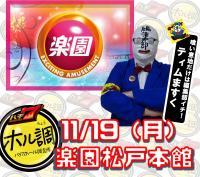 【11/19(月)】楽園松戸本館の新台入替初日の様子をティムますくが初調査!
