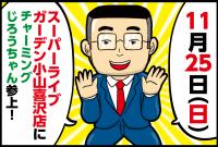 【11/25(日)】栃木県「スーパーライブガーデン小山喜沢店」をチャーミングじろうちゃんが調査!