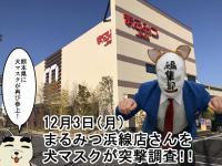 【12月3日(月)】12月初調査!まるみつ浜線店の『12月3日』はどうなんだ!?犬マスクが再び参上!