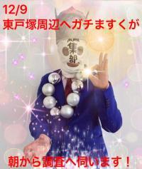 【12/9(日)】東戸塚のホールへガチますく推参!朝並びから宜しくお願いします!