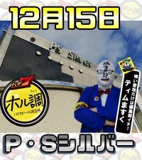 【12/15(土)】先月に引き続き今月も調査!P・Sシルバーにティムますくが参ります!