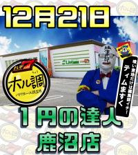 【12/21(金)】マスク単独は初! 1円の達人鹿沼店をティムますくが調査します!