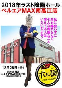 【12/28(金)】熊本市南区・ベルエアMAX南高江店に嬢王2018年ラスト降臨!なにかが起こる?
