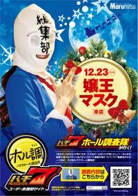 【12/23(日)】イブイブだって盛り上げちゃう!「まるみつ鹿屋店」に嬢王マスクが単独来店!