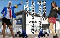 【12月28日(金)】あべみほさんとJyouou降臨!今年最後の28日ZENTインターパーク店を調査!