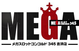 メガスロットコンコルド345吉浜店のロゴ