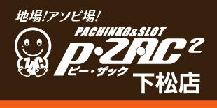 P・ZAC2 下松店のロゴ