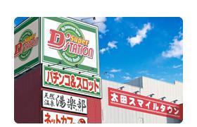 SuperD'station太田店の外観