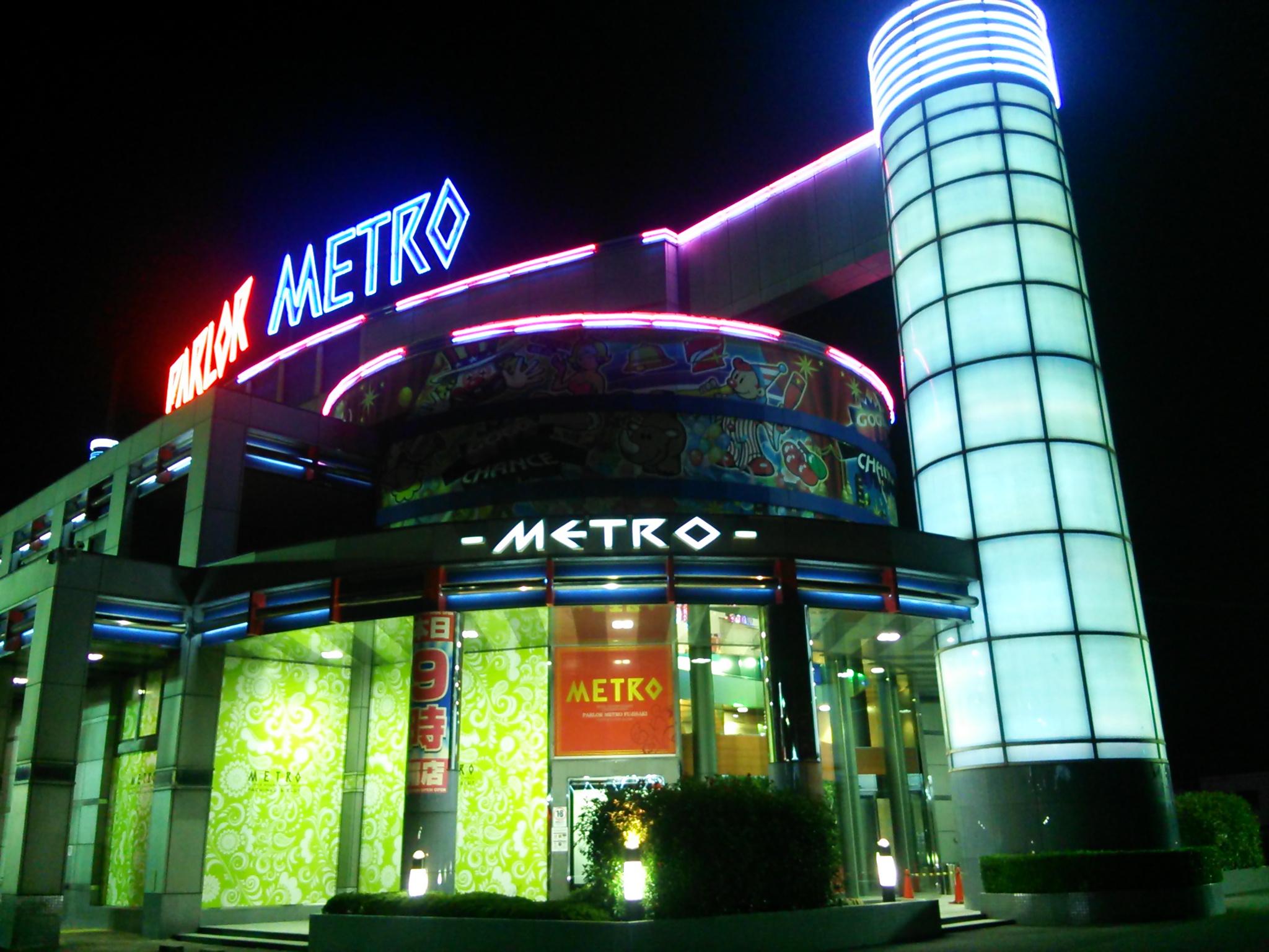 パーラーメトロ 藤崎店の外観